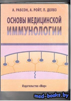 Основы медицинской иммунологии - Рабсон А., Ройт А., Делвз П. - 2006 год -  ...