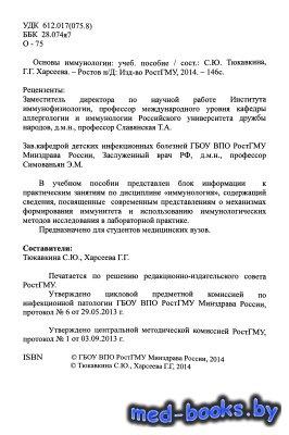 Основы иммунологии - Тюкавкина С.Ю., Харсеева Г.Г. - 2014 год