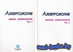 Аллергология. Частная аллергология. Том 2 - Федосеев Г.Б. - 2001 год - 464  ...