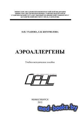 Аэроаллергены - Уханова О.П., Богомолова Е.В. - 2015 год - 44 с.