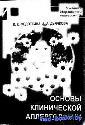 Основы клинической аллергологии - Федоткина Л.К., Дьячкова А.А. - 2006 год - 106 с.