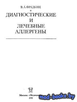 Диагностические и лечебные аллергены - Фрадкин В.А. - 1990 год - 256 с.