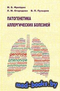 Патогенетика аллергических болезней - Фрейдин М.Б. и др. - 2015 год - 146 с.