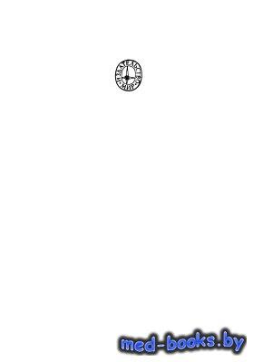 Иммунологические методы - Фримель Х. - 1979 год - 518 с.