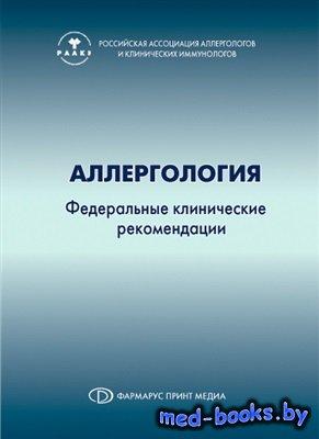 Аллергология. Федеральные клинические рекомендации - Хаитов Р.М., Ильина Н.И. - 2014 год - 126 с.