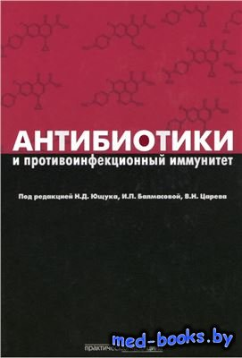 Антибиотики и противоинфекционный иммунитет -  Ющук Н.Д., Балмасова И.П., Ц ...