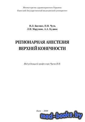 Регионарная анестезия верхней конечности - Басенко И.Л., Чуев П.Н., Марухня ...