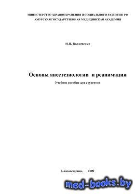 Основы анестезиологии и реанимации - Володченко Н.П. - 2009 год - 70 с.