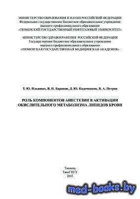 Роль компонентов анестезии в активации окислительного метаболизма липидов к ...