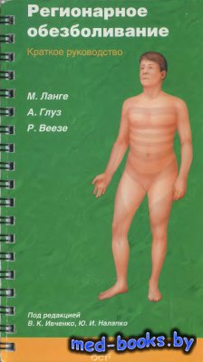 Регионарное обезболивание - Ланге М., Глуз А., Веезе Р. - 2007 год - 64 с.