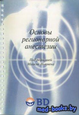 Основы регионарной анестезии - Ньюмен М. - 2005 год - 73 с.