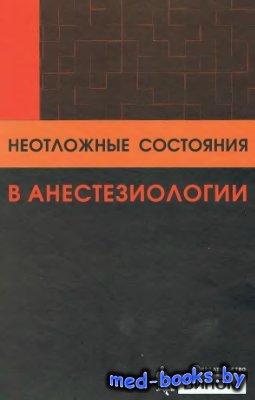 Неотложные состояния в анестезиологии - Олман К. - 2009 год - 365 с.