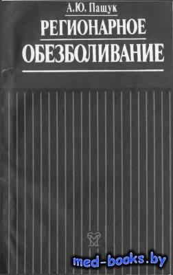 Регионарное обезболивание - Пащук А.Ю. - 1987 год - 160 с.