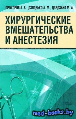 Хирургические вмешательства и анестезия - Прохоров, А.В., Дзядзько, А.М., Д ...
