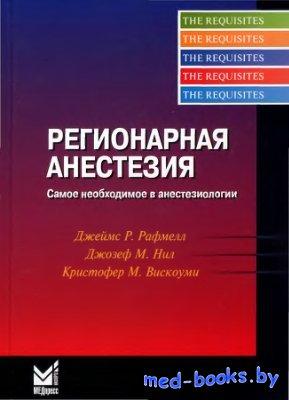 Регионарная анестезия - Рафмелл Д.П. - 2007 год - 272 с.
