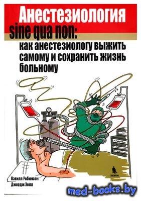 Анестезиология sine qua non: как анестезиологу выжить самому и сохранить жи ...