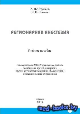Периферическая регионарная анестезия - Строкань А.Н., Шлапак И.П. - 2014 го ...