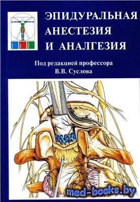 Эпидуральная анестезия и аналгезия: руководство для врачей - Суслов В.В. -  ...