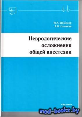 Неврологические осложнения общей анестезии - Шнайдер Н.А., Салмина А.Б. - 2 ...