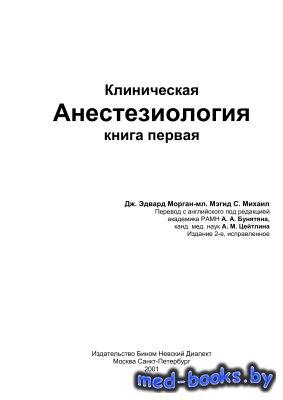 Клиническая анестезиология. Книга первая - Эдвард Морган-мл. Дж., Михаил Мэ ...
