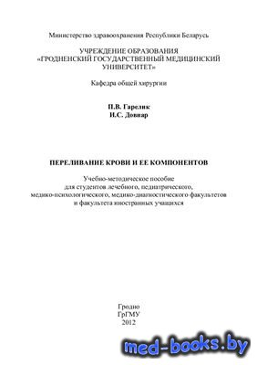 Переливание крови и ее компонентов - Гарелик П.В., Довнар И.С. - 2012 год - ...