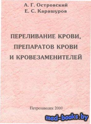 Переливание крови, препаратов крови и кровезаменителей - Островский А.Г. -  ...