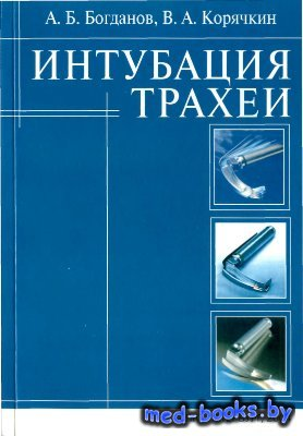 Интубация трахеи - Богданов А.Б., Корячкин В.А. - 2004 год - 183 с.