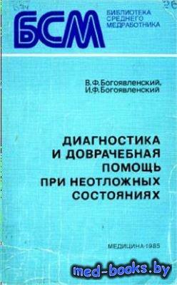 Диагностика и доврачебная помощь при неотложных состояниях - Богоявленский  ...