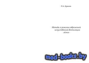 Методы и режимы современной искусственной вентиляции лёгких - Брыгин П.А. - ...