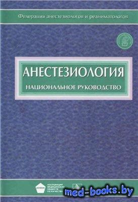 Анестезиология: национальное руководство - Бунятян А.А., Мизиков В.М. - 201 ...
