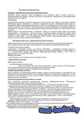 Методические рекомендации по оказанию скорой медицинской помощи - Бурлак М. ...