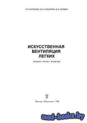 Искусственная вентиляция легких (принципы, методы, аппаратура) - Бурлаков Р ...