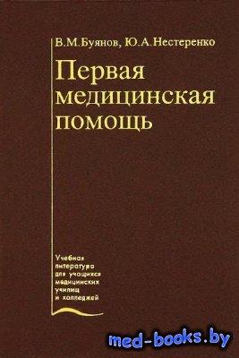 Первая медицинская помощь - Буянов В.М., Нестеренко Ю.А. - 2000 год - 224 с ...