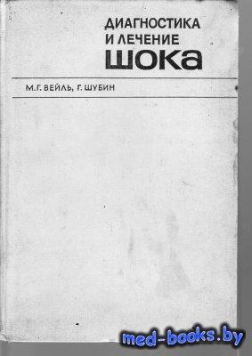 Диагностика и лечение шока - Вейль М.Г., Шубин Г. - 1971 год - 328 с.