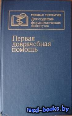 Первая доврачебная помощь - Величенко В.М., Юмашева Г.С. - 1989 год - 272 с ...