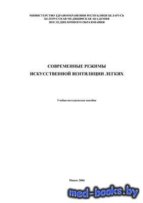Современные режимы искусственной вентиляции легких - Канус И.И., Олецкий В. ...