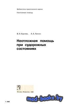 Неотложная помощь при судорожных состояниях - Карлов В.А., Лапин А.А. - 198 ...