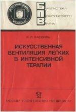 Искусственная вентиляция легких в интенсивной терапии - Кассиль В.Л. - 1987 ...