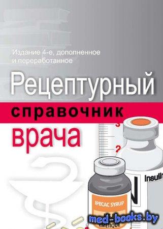 Рецептурный справочник врача - Михаил Ингерлейб, А. Н. Инькова - 2011 год
