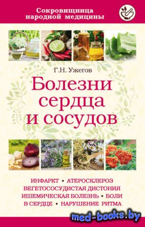 Болезни сердца и сосудов - Г. Н. Ужегов - 2015 год