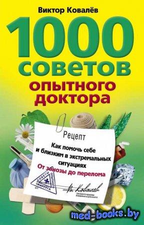 1000 советов опытного доктора. Как помочь себе и близким в экстремальных си ...