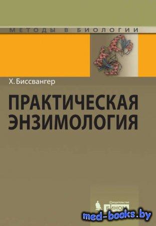Практическая энзимология - Ханс Биссвангер - 2014 год