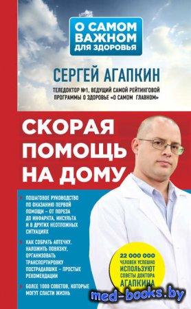 Скорая помощь на дому - Сергей Агапкин - 2017 год