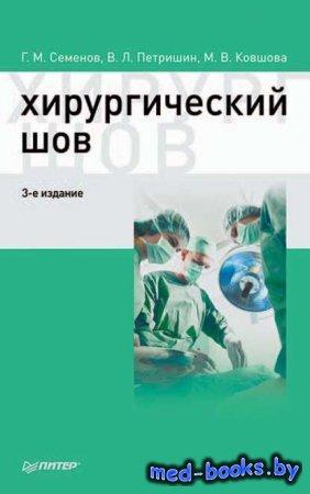Хирургический шов - Г. М. Семенов, В. Л. Петришин, М. В. Ковшова - 2015 год
