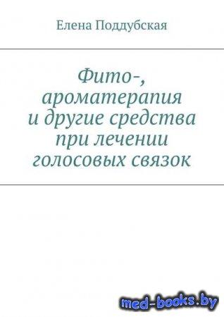 Фито-, ароматерапия и другие средства при лечении голосовых связок - Елена  ...