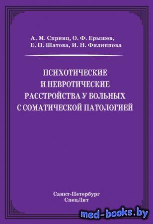 Психотические и невротические расстройства у больных с соматической патолог ...