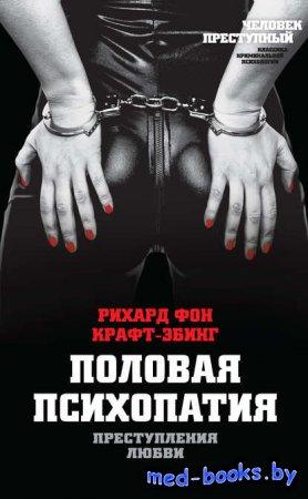 Преступления любви. Половая психопатия - Рихард фон Крафт-Эбинг - 1886 год