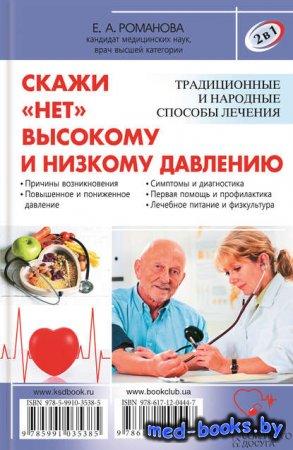 2 в 1. Скажи «нет» болезням сердца. Скажи «нет» высокому и низкому давлению - Е. А. Романова - 2016 год