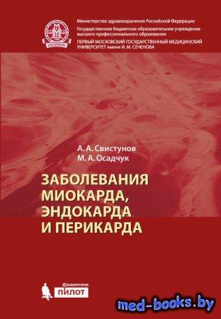 Заболевания миокарда, эндокарда и перикарда - М. А. Осадчук, А. А. Свистунов - 2016 год