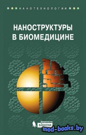 Наноструктуры в биомедицине - Ниту Сингх - 2008 год